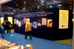 Exposition d'affiches de l'Ecole des Loisirs